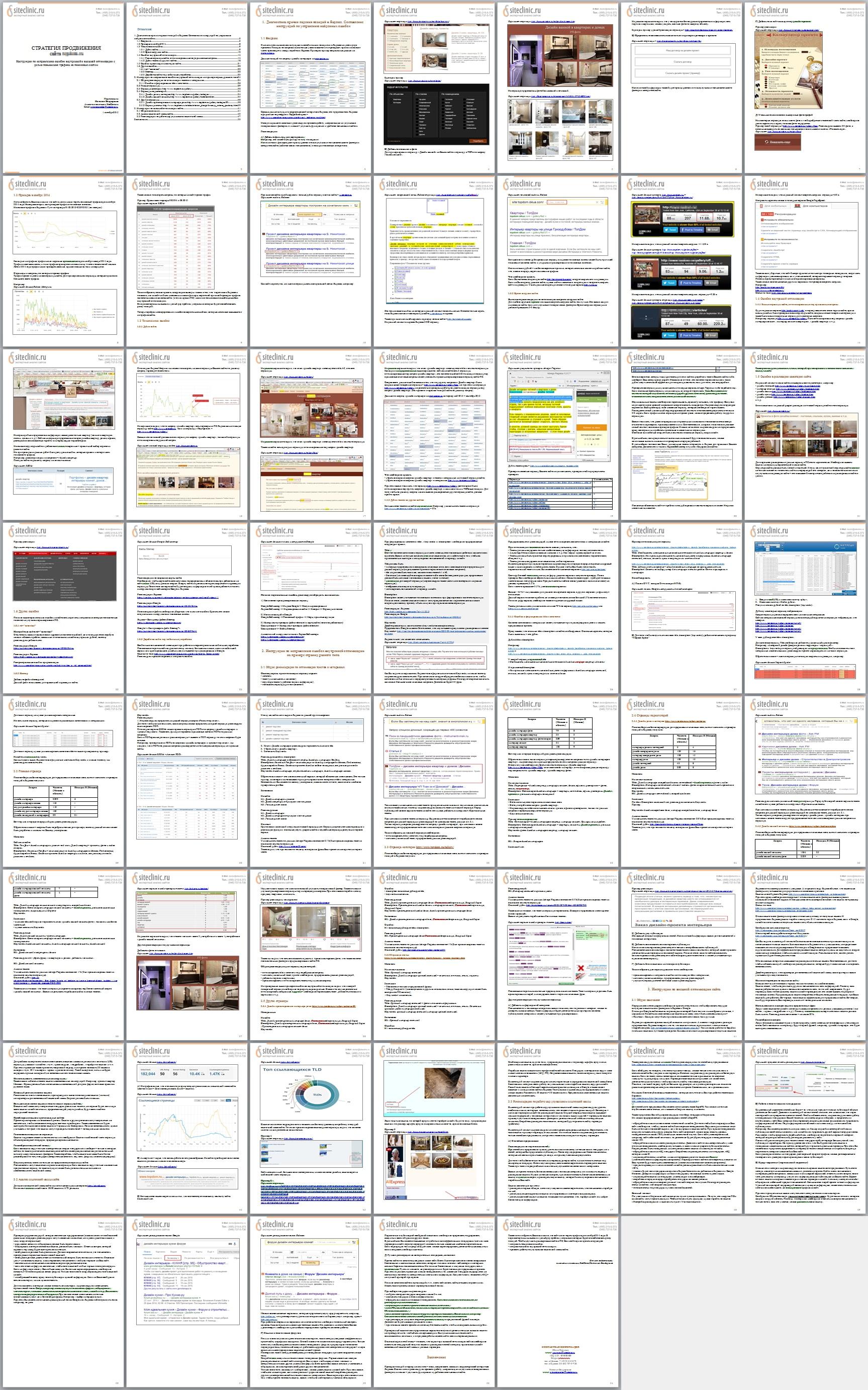 пример стратегии продвижения сайта